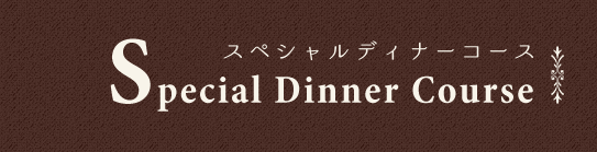 Special Dinner Course